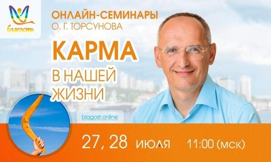 Приглашаем на онлайн-семинар Олега Торсунова о карме