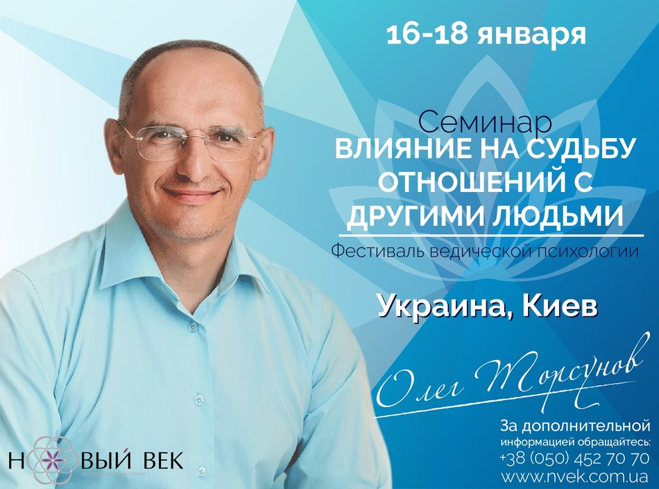 В Киеве пройдет семинар Олега Торсунова по отношениям