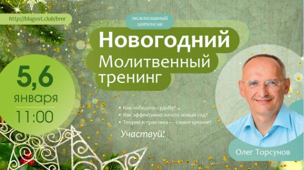 5–6 января пройдет Новогодний молитвенный тренинг Олега Торсунова