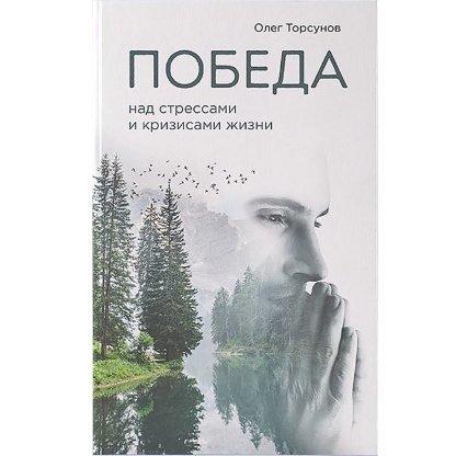 Новая книга Олега Торсунова поступила в продажу