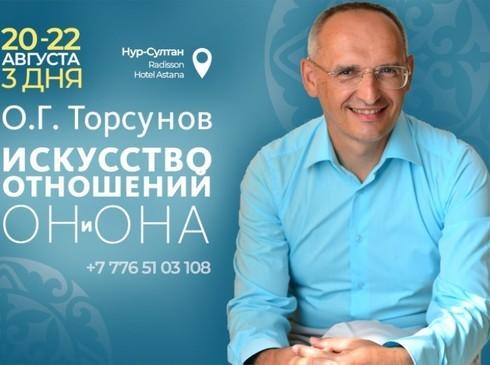 Сегодня состоится семинар Олега Торсунова в Нур-Султане