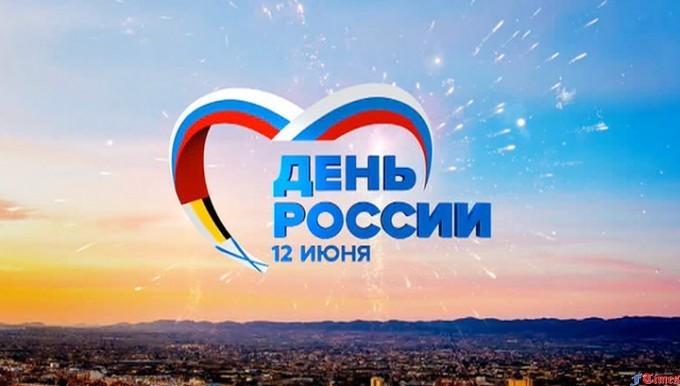 Поздравляем всех с Днем России!