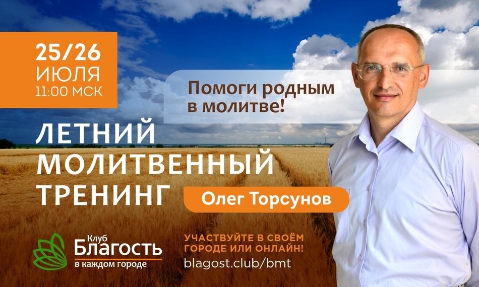 Приглашаем вас на Летний молитвенный тренинг с Олегом Торсуновым!