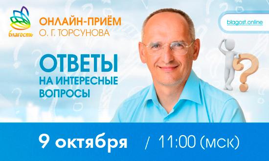 Приглашаем на онлайн-прием Олега Торсунова «Ответы на интересные вопросы»