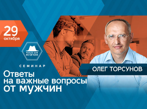 Олег Торсунов проведет мужской семинар в Москве