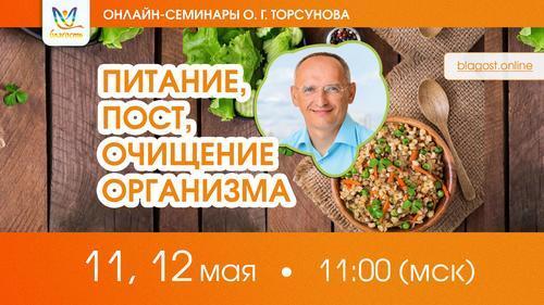 Приходите на онлайн-семинар Олега Торсунова по питанию!