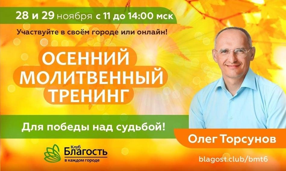Участвуйте в Осеннем молитвенном тренинге с Олегом Торсуновым!