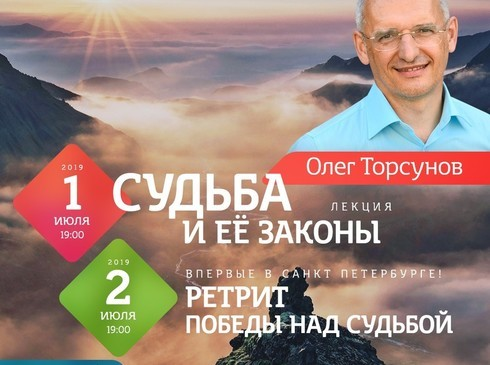 Сегодня состоится лекция Олега Торсунова в Санкт-Петербурге