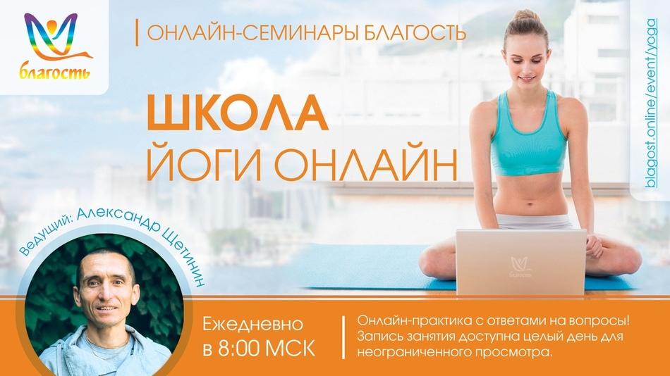 Сегодня открывается школа йоги онлайн «Благость»!