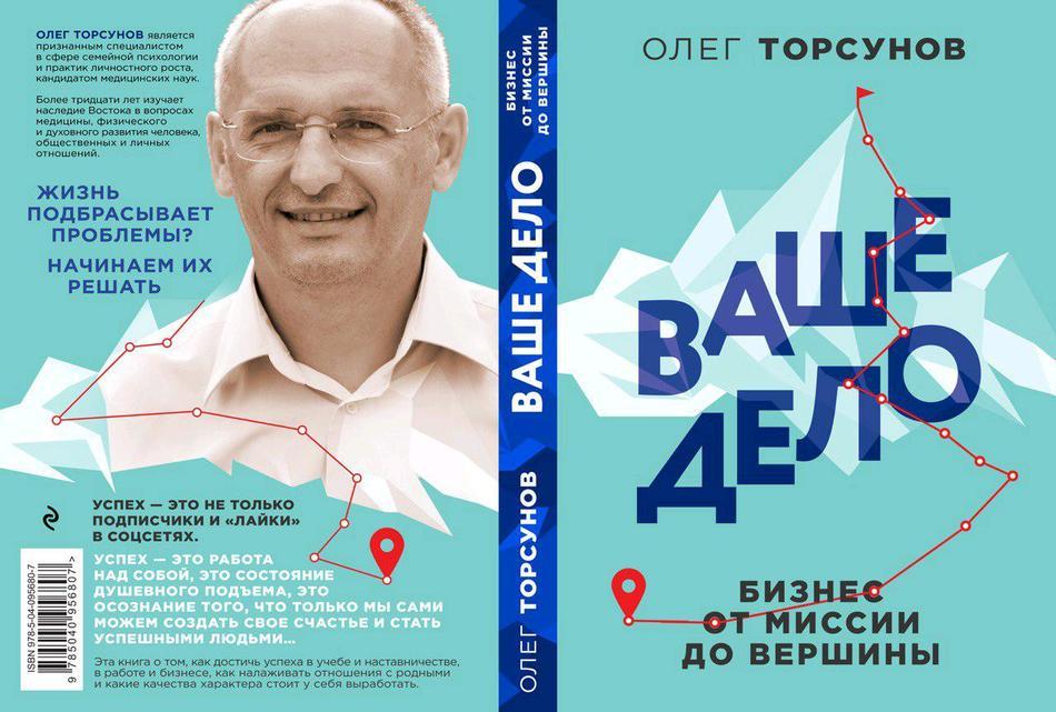 Вышла новая книга Олега Торсунова по бизнесу