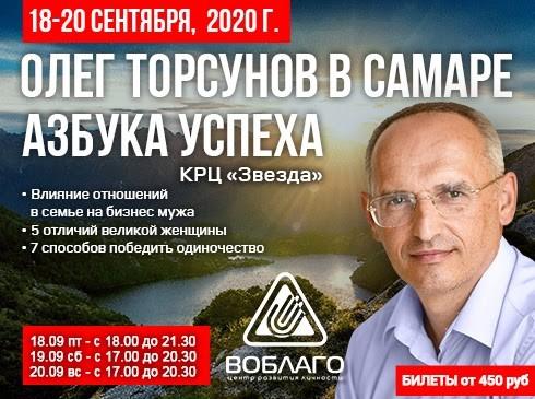 Сегодня стартует семинар Олега Торсунова в Самаре