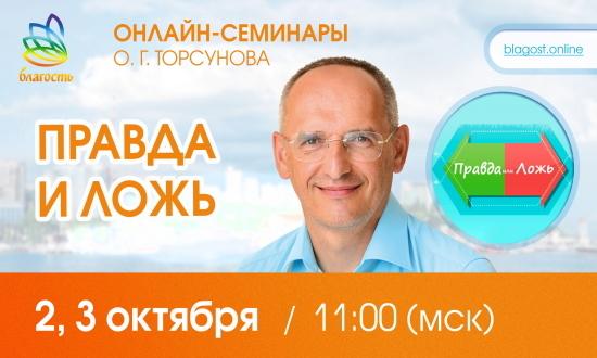 Приглашаем на онлайн-семинар Олега Торсунова 2 и 3 октября