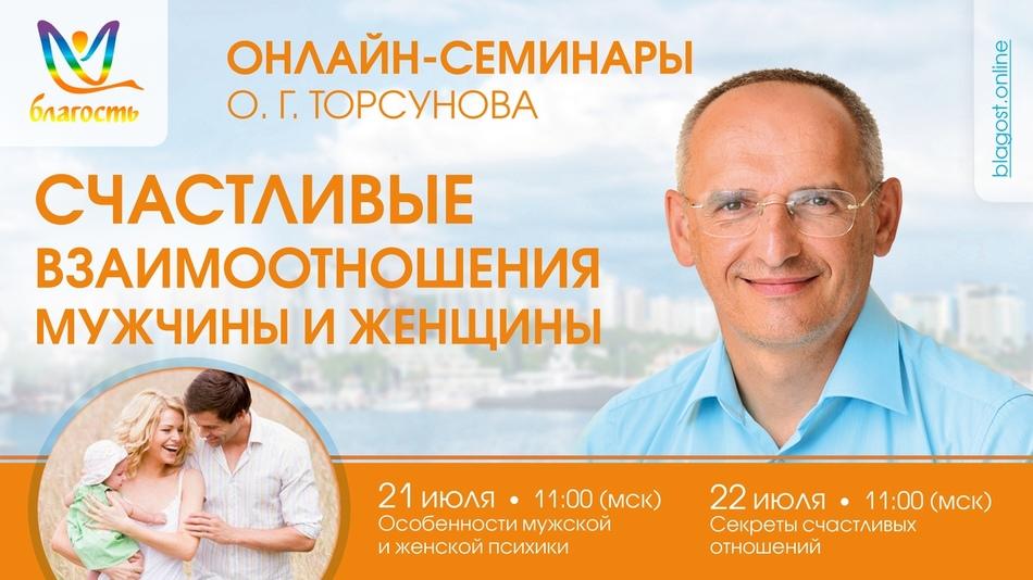 21 июля начнется онлайн-семинар Олега Торсунова