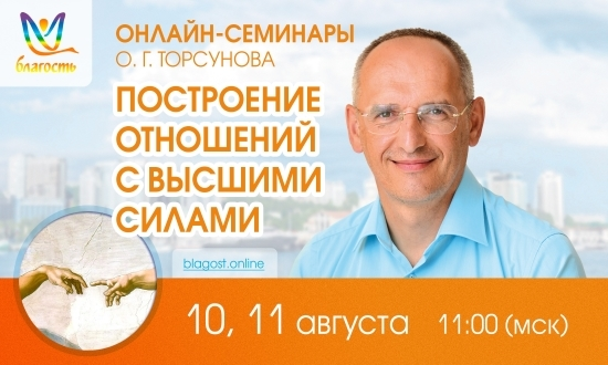 Приглашаем на онлайн-семинар Олега Торсунова о высших силах