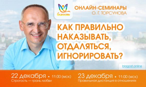 22 декабря начнется онлайн-семинар Олега Торсунова