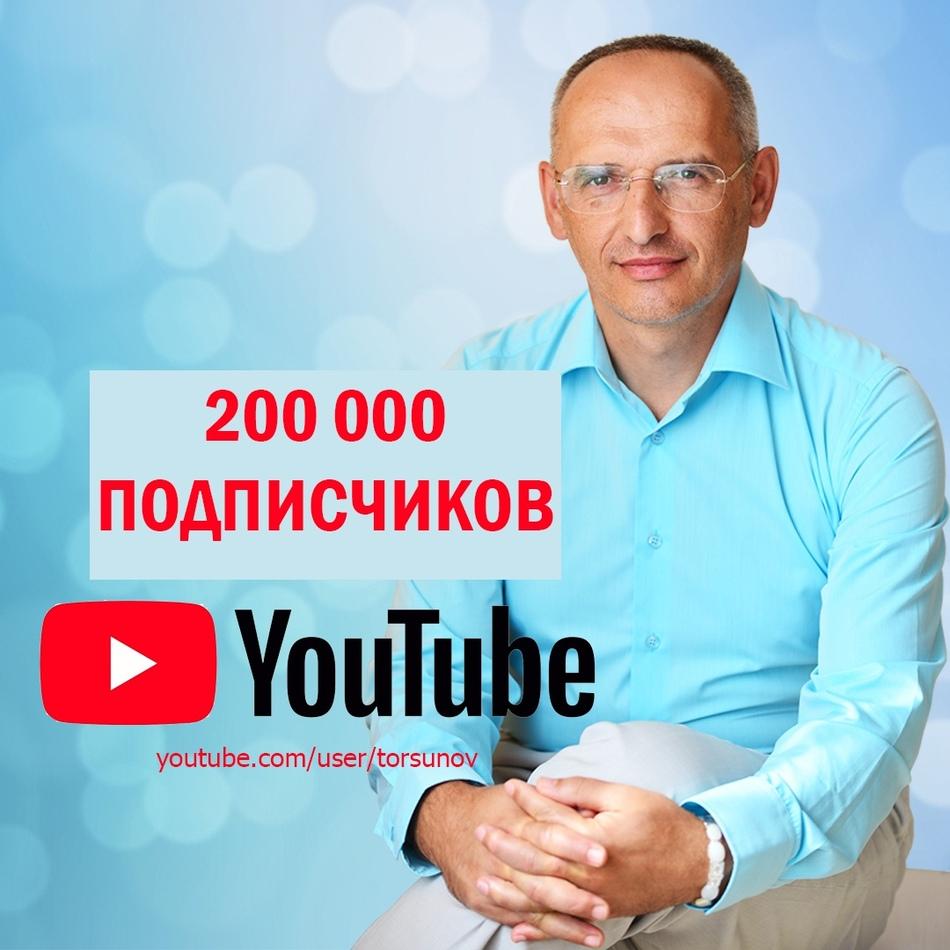 200 000 подписчиков на Youtube-канале Олега Торсунова