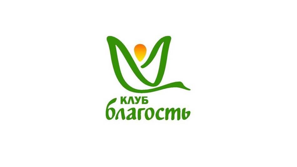 26 октября стартует курс подготовки организаторов клубов «Благость»