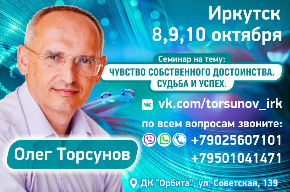 Олег Торсунов прочитает семинар в Иркутске