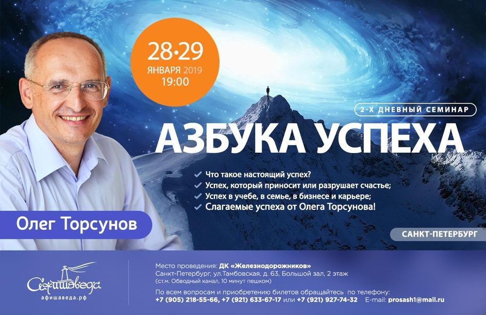 28 января начнется семинар Олега Торсунова в Санкт-Петербурге