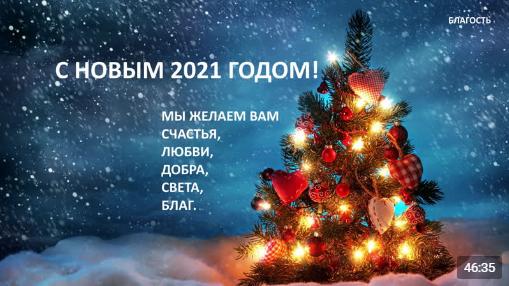 Онлайн-семинары «Благость» поздравляют Олега Торсунова с Новым годом