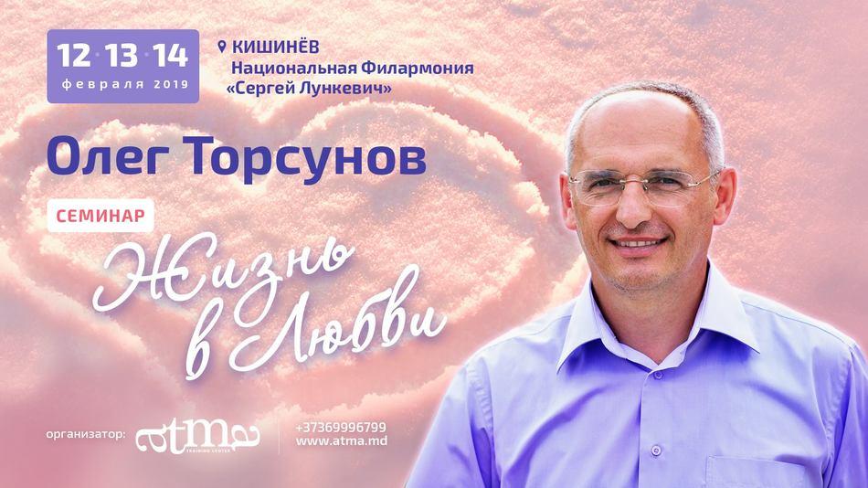 12 февраля начнется семинар Олега Торсунова в Кишиневе