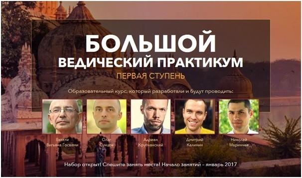 Олег Торсунов приглашает на Большой ведический практикум