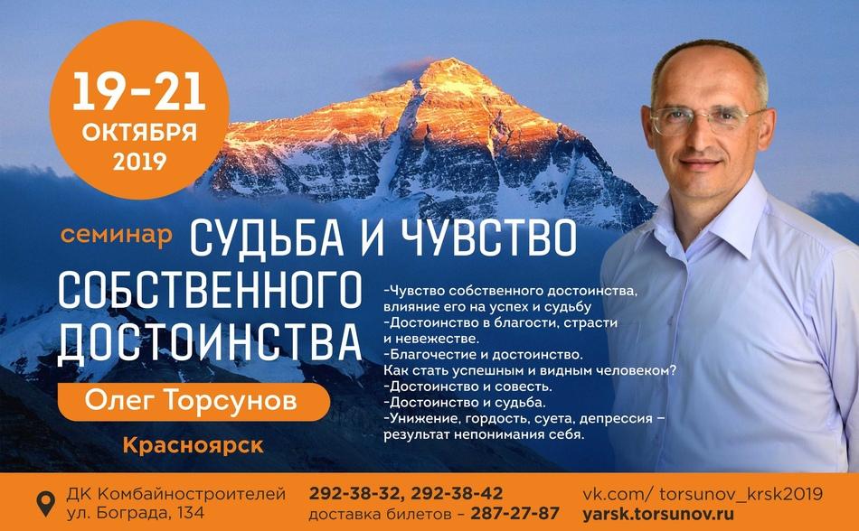 В октябре в Красноярске пройдет семинар Олега Торсунова