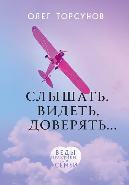 Вышла новая книга Олега Торсунова «Слышать, видеть, доверять...»