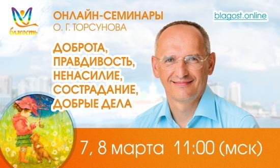 Приходите на семинар Олега Торсунова о добрых делах!