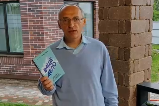Покупайте новую книгу Олега Торсунова «Ваше дело»!