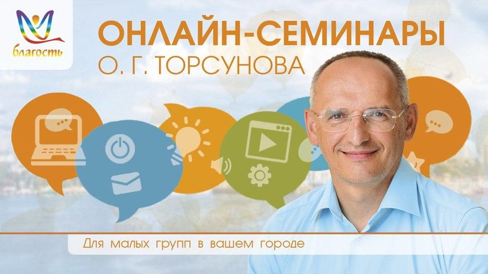 12 мая состоится онлайн-семинар Олега Торсунова по духовной жизни