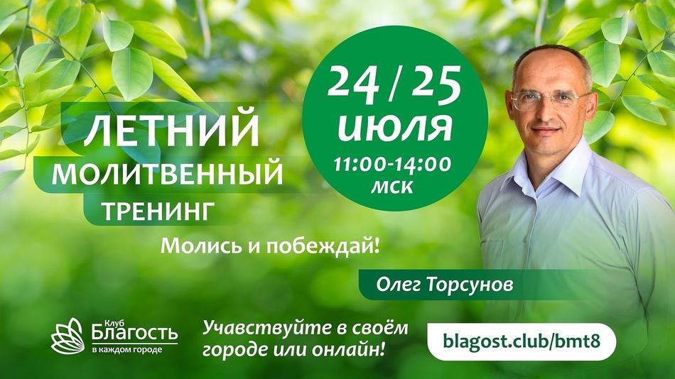 Примите участие в молитвенном тренинге с Олегом Торсуновым!