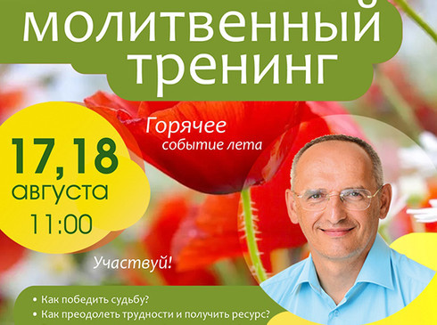 На следующих выходных пройдет Большой молитвенный тренинг Олега Торсунова