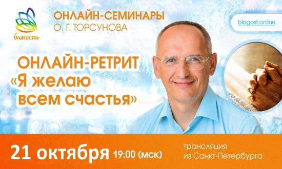 Онлайн-ретрит «Я желаю всем счастья» (трансляция из Санкт-Петербурга)