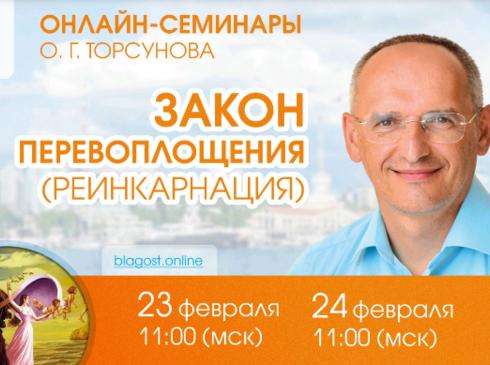 Завтра начнется онлайн-семинар Олега Торсунова по реинкарнации