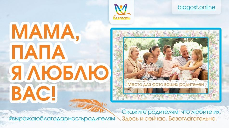 Примите участие в благостной акции благодарности родителям!