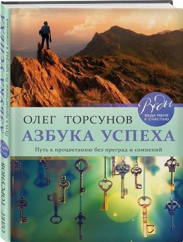 Сделайте предзаказ на новую книгу Олега Торсунова!