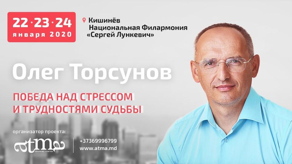 Сегодня стартует семинар Олега Торсунова в Кишиневе