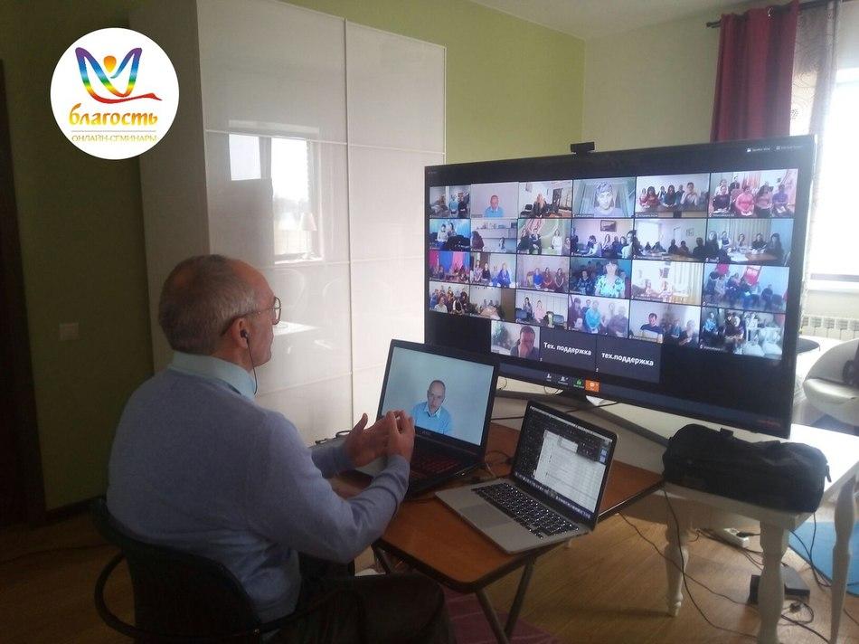На выходных состоялся первый онлайн-семинар Олег Торсунова