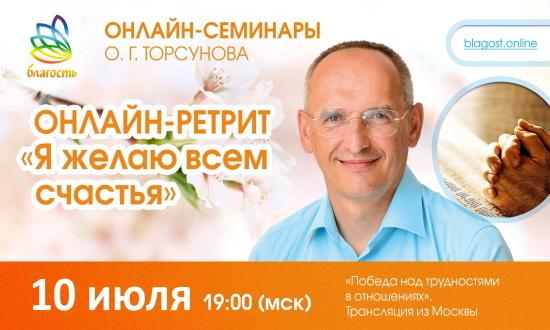 Онлайн-ретрит «Я желаю всем счастья» (трансляция из Москвы)