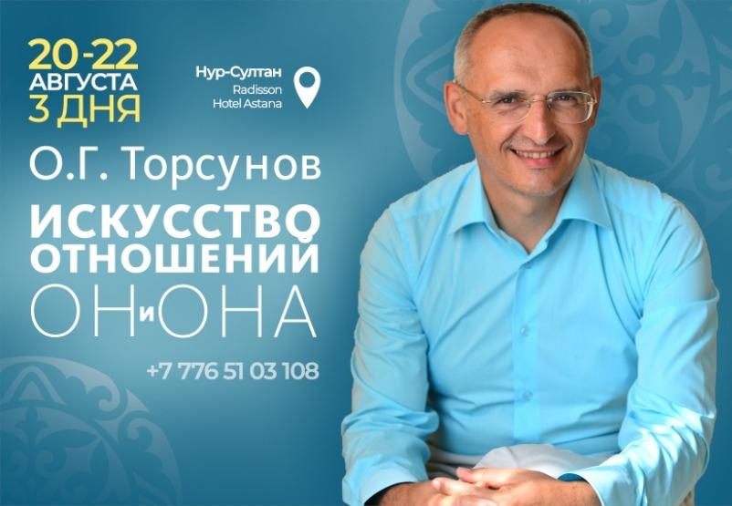 Олег Торсунов проведет два семинара в Казахстане