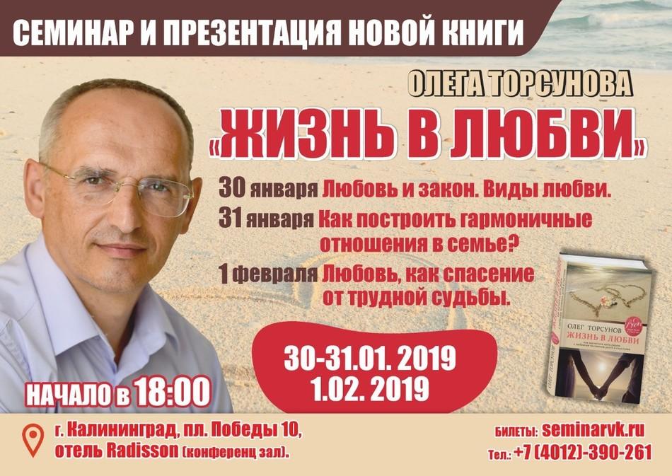 30 января стартует семинар Олега Торсунова в Калининграде