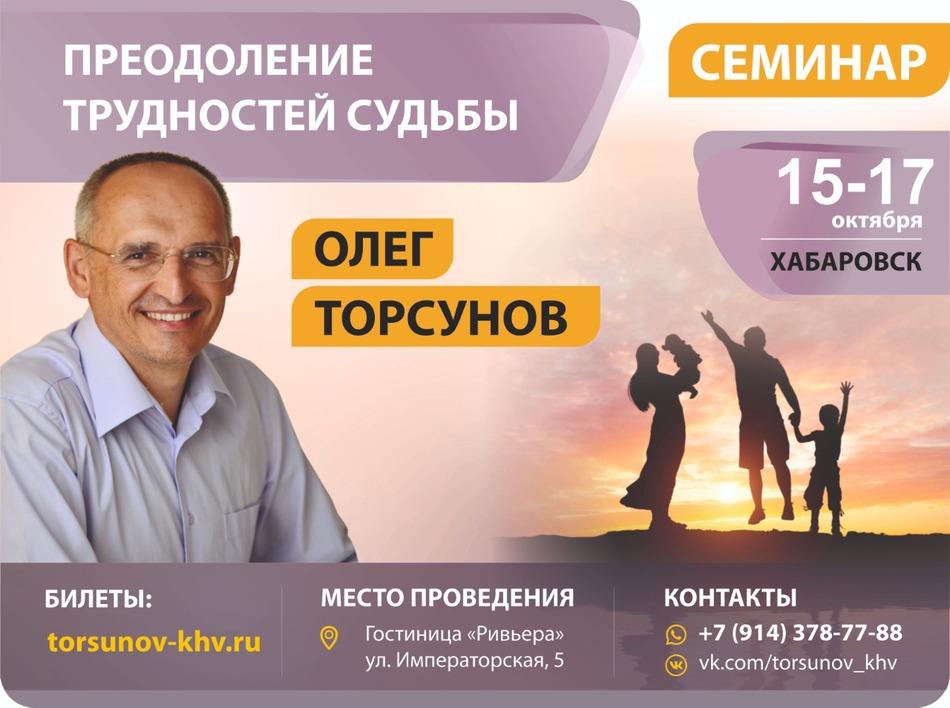 Прямая трансляция семинара Олега Торсунова из Хабаровска