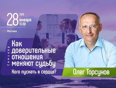 28 января в Москве пройдет лекция Олега Торсунова