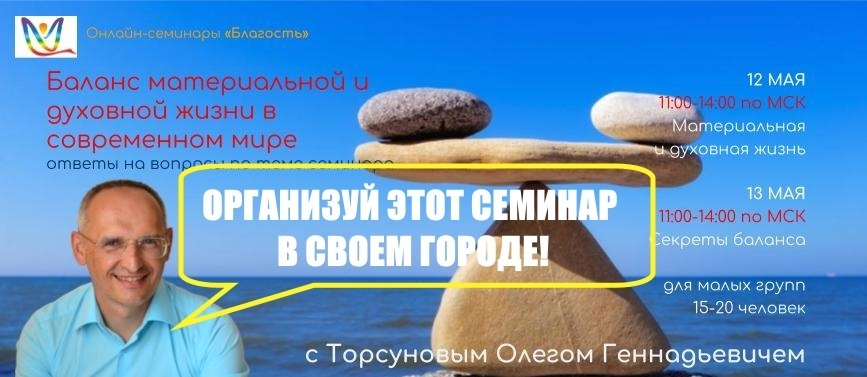 Заяви о себе как об организаторе онлайн-семинаров «Благость» в Акшая Тритью!