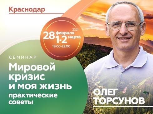 Сегодня стартует семинар Олега Торсунова в Краснодаре
