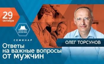 Мужской семинар Олега Торсунова «Ответы на важные вопросы от мужчин»