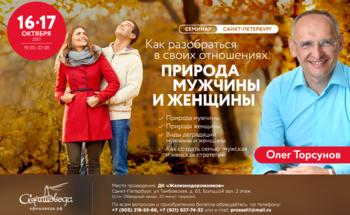 Семинар Олега Торсунова «Как разобраться в своих отношениях: природа мужчины и женщины»