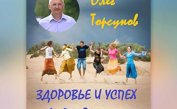 Семинар Олега Торсунова «Здоровье и успех»