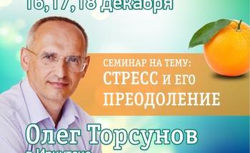 Семинар Олега Торсунова «Стресс и его преодоление»